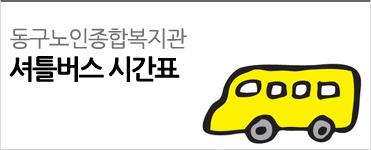 동구노인복지관 셔틀버스시간표